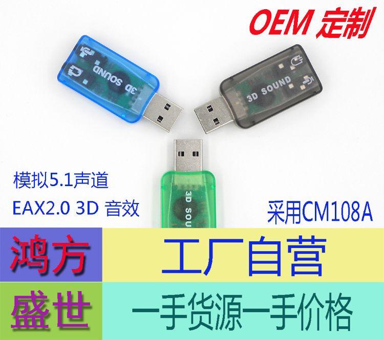 工厂 5 7.1 usb 声卡 外置声卡 独立声卡 SOUND card 骅讯cm108