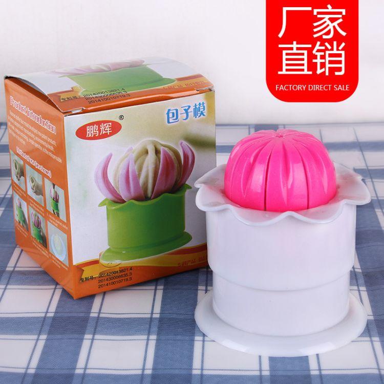 厂家直销家居厨房创意手动包子制作模具 包子模 跑江湖热销