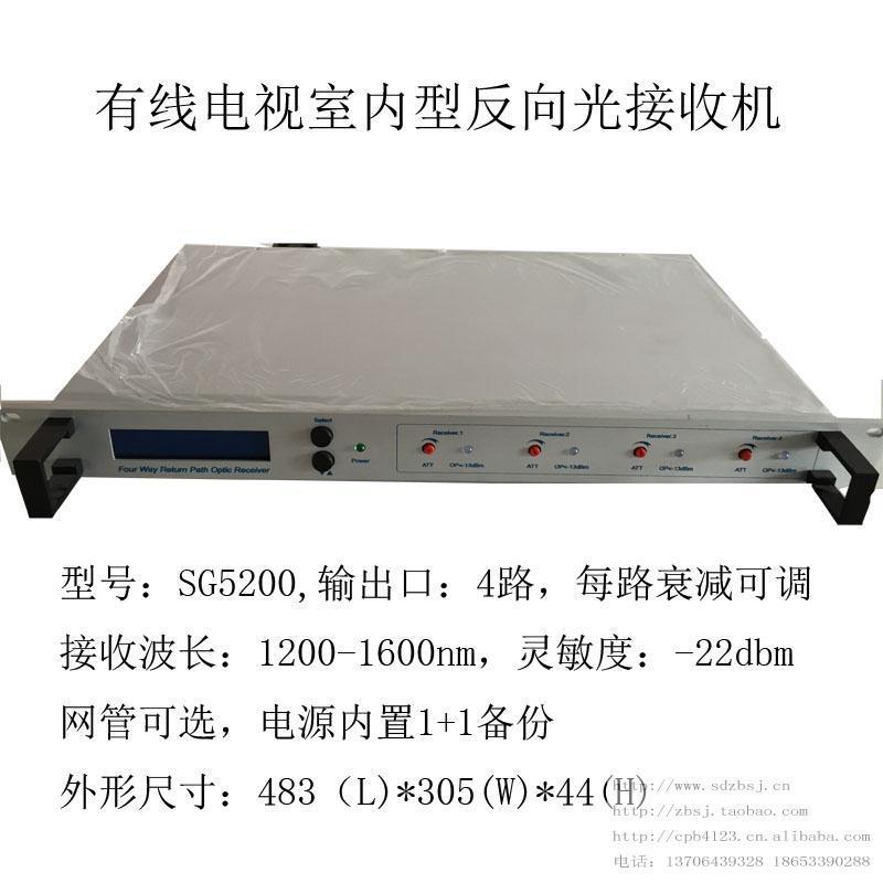 有线电视信号室内型反向光接收机四路光接收模组双电源CATV光接收