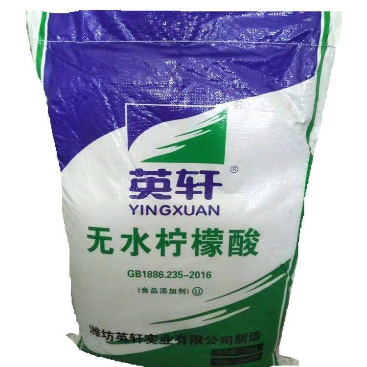 厂家优势供应 一水柠檬酸 无水柠檬酸 食品级 含量99% 量大从优