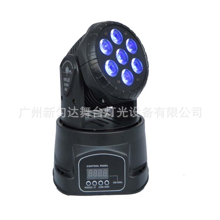 供应7颗LED迷你摇头灯 7颗彩色小摇头灯 KTV包房专用灯