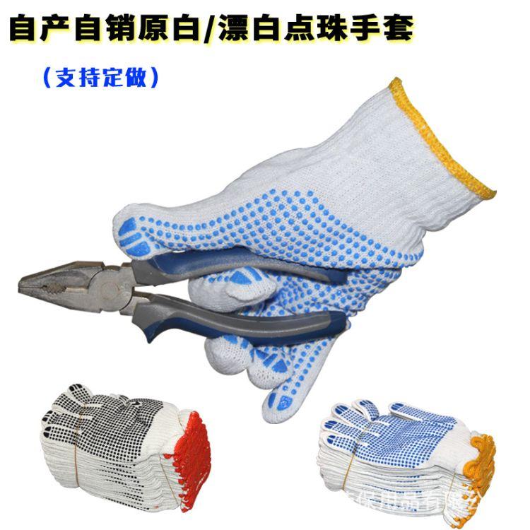 防滑耐磨劳保手套线手套800g蓝点纱手套pvc点塑手套点珠胶粒