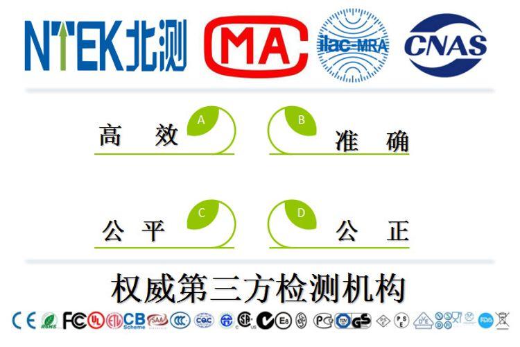 休闲商务皮鞋鞋类质检报告QB/T1002天猫京东淘宝检测报告北测集团