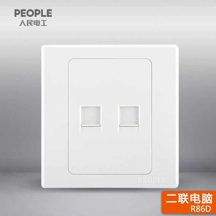 人民电器 电工开关插座 R86D经典雅白色 二位电脑插座面板