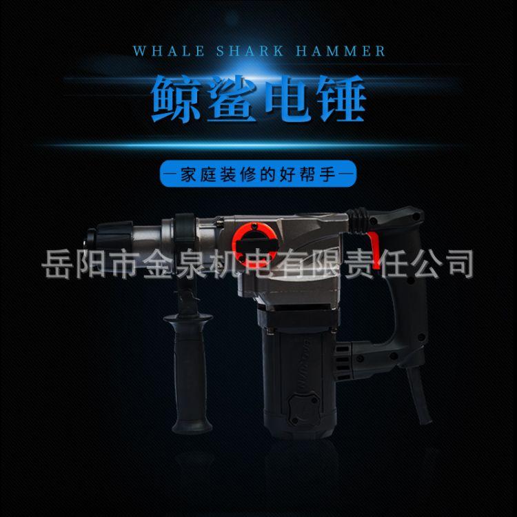 鲸鲨品牌电锤电镐多功能 大功率工业级锤击钻孔家用电动工具