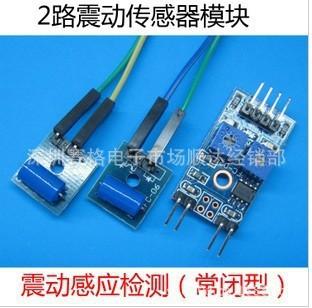 2路常闭型震动传感器模块 报警器模块 震动开关SW-420