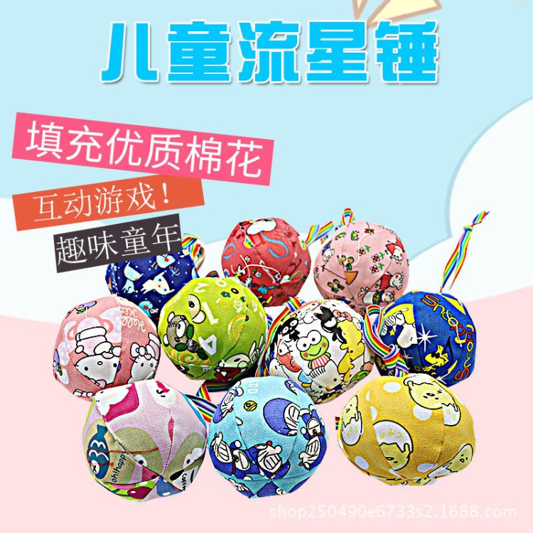 幼儿园儿童亲子玩耍球圆形小沙包珍珠棉流星球带绳子手工六片布球