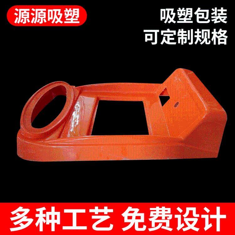 【源源】大型厚板吸塑加工 大型塑料加厚吸塑外壳