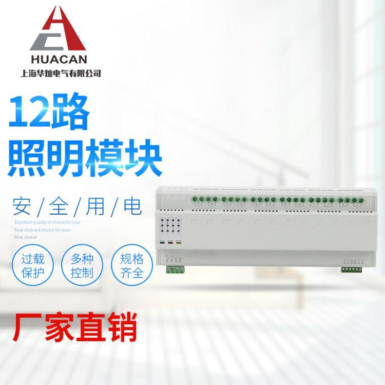 厂家直销 12路智能照明控制器 智能照明控制模块 照明控制系统
