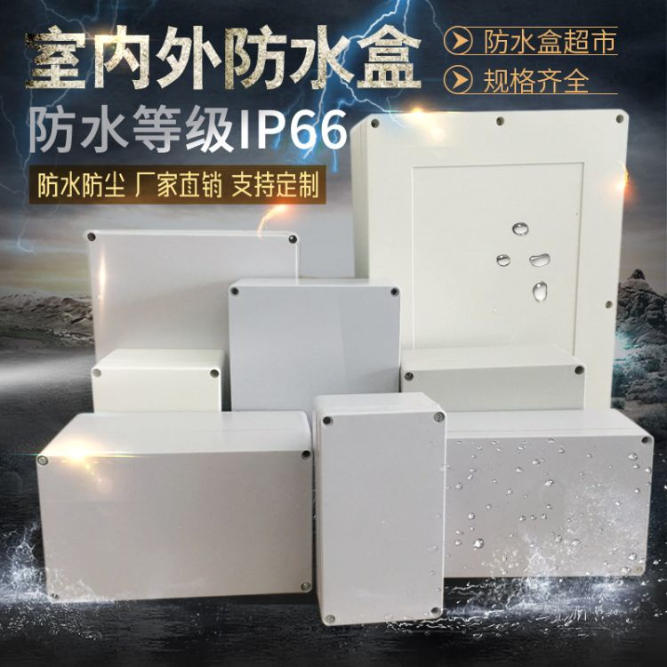 f型防水接线盒户外埋地abs监控电源盒塑料壳体分线无耳安防IP防雨