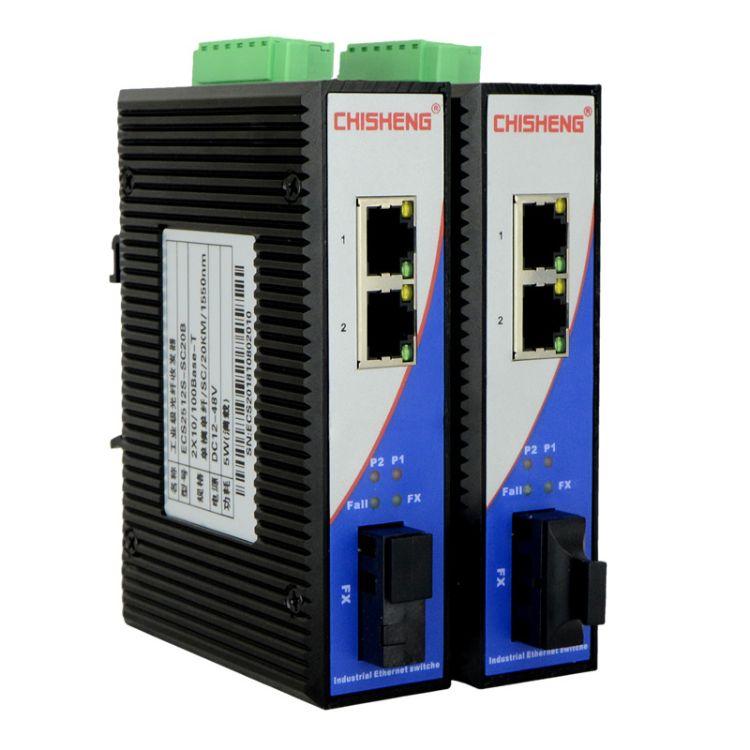 ECS2512S工业级百兆1光2电网络以太网光纤交换机收发器单模单纤