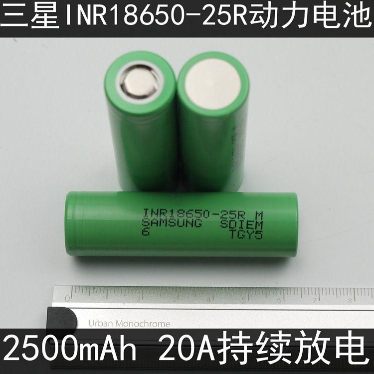 全新电子烟专用三星INR18650-25R动力电池2500mAh20A放电