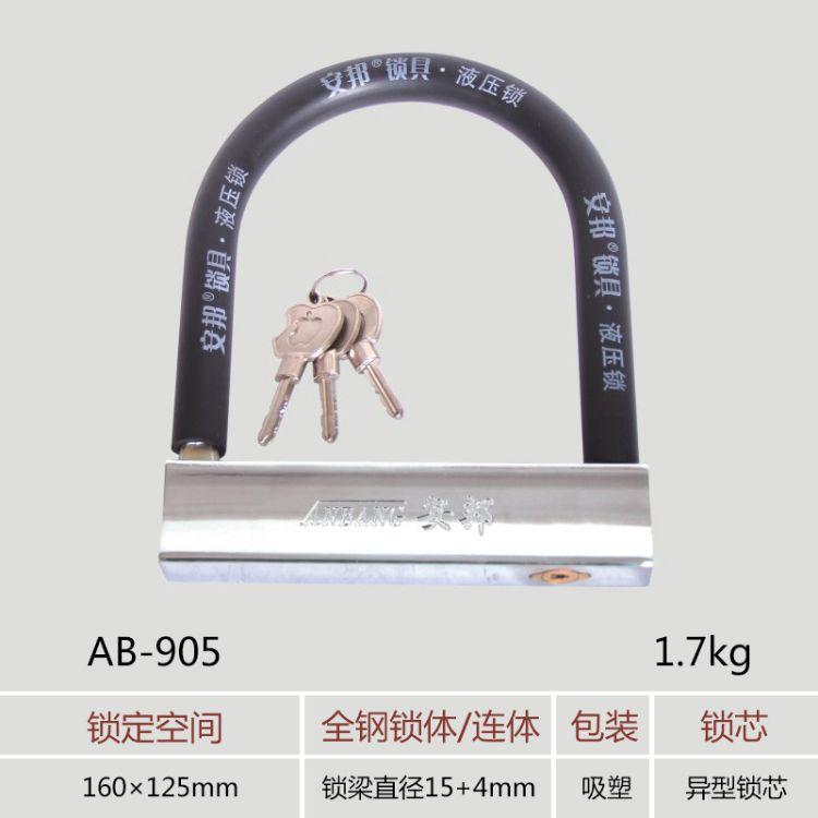 安邦抗液压剪U型锁异形锁芯摩托车锁电动车锁工厂批发直销AB-905
