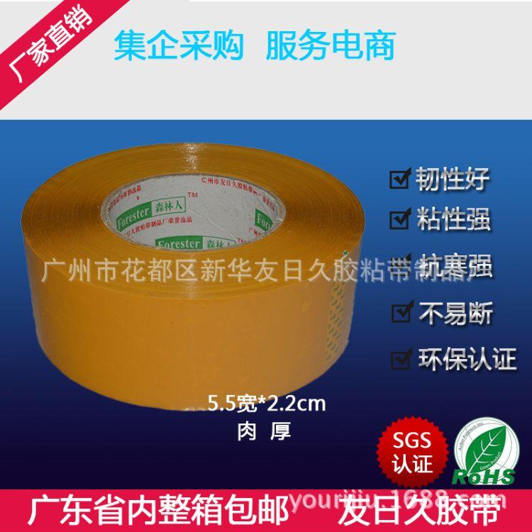 加粘米黄色封箱胶带 5.5CM*2.2cm封口透明胶
