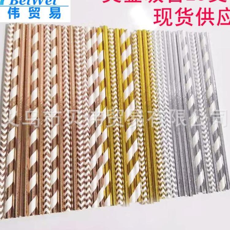 【现货】ins烫金银玫瑰金纸吸管25支装纯色波浪纹条纹一次性吸管