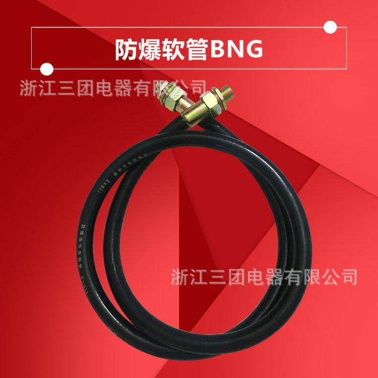厂家直销防爆软管BNG-15*300防爆挠性管防爆连接管防爆金属管
