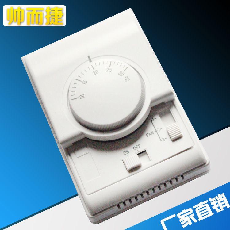 【宁波厂家直销】高质量中央空调单冷温控开关 量大从优