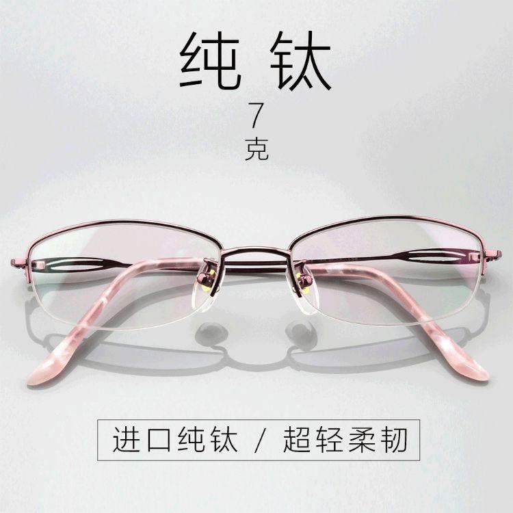 新款纯钛眼镜女款半框8286防蓝光眼镜老花 IP真空电镀 可配镜片