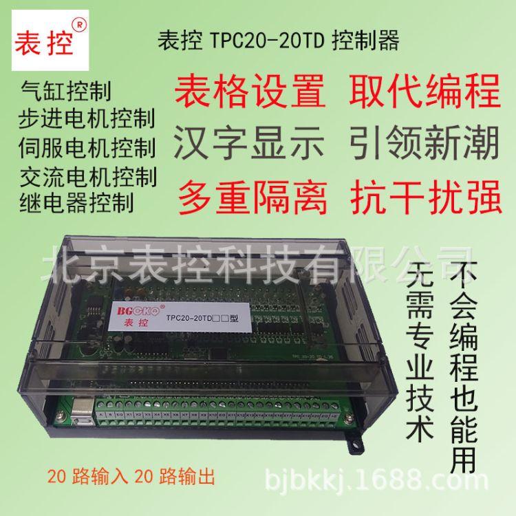 伺服电机控制器表控牌TPC20-20TD表格设置取代编程快速掌握工控技术