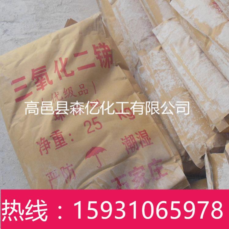 厂家供应三氧化二锑  阻燃剂 环保型 橡胶   塑料   陶瓷  涂料