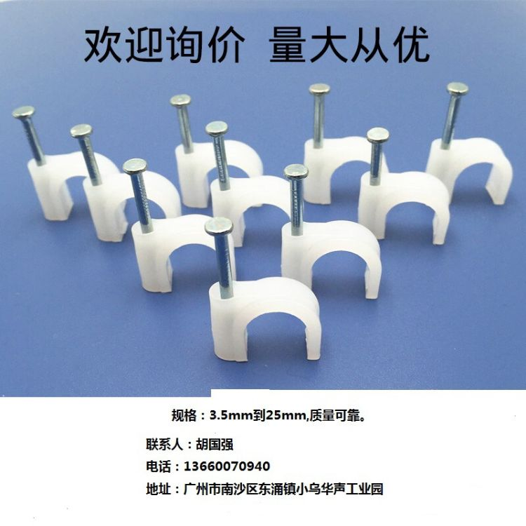 方形6mm线卡线码电线卡钉塑料线码布线卡钉钢钉塑料线卡