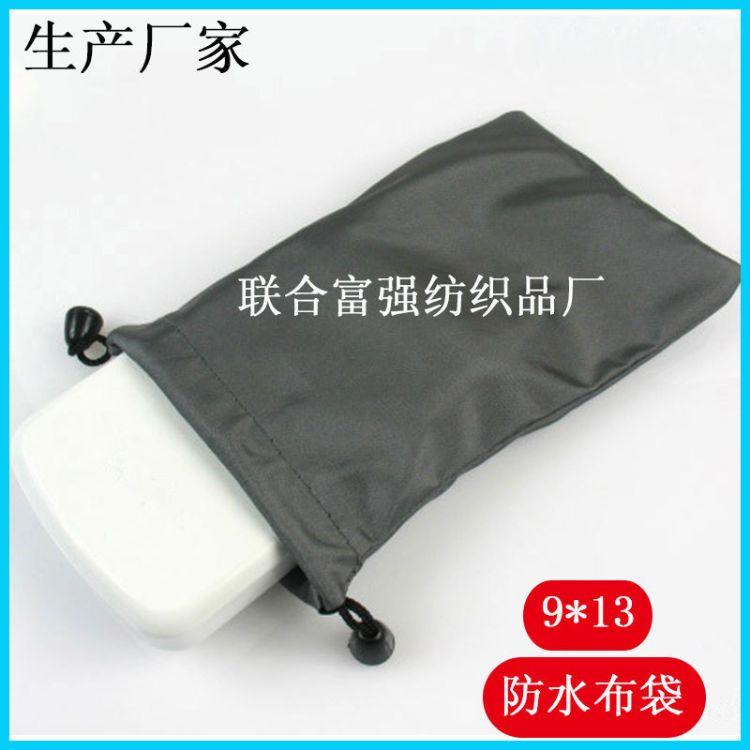 厂家批发长方形防水布袋 束口袋 手机防水袋 9x13cm移动电源布袋