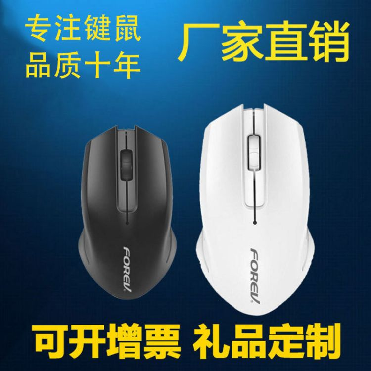 厂家直销无线鼠标2.4G创意办公数码配件爆款183