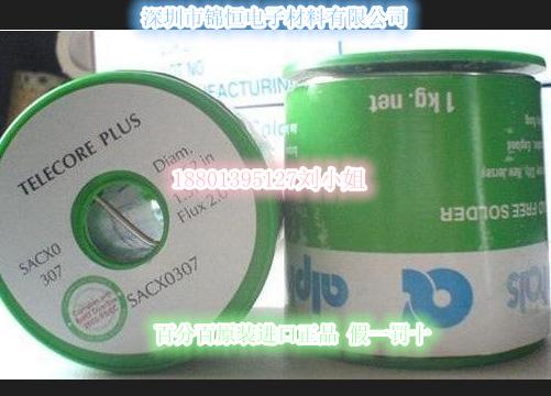 阿尔法华北一级授权经销商北京小溪SAC0307 EGP-120焊锡膏