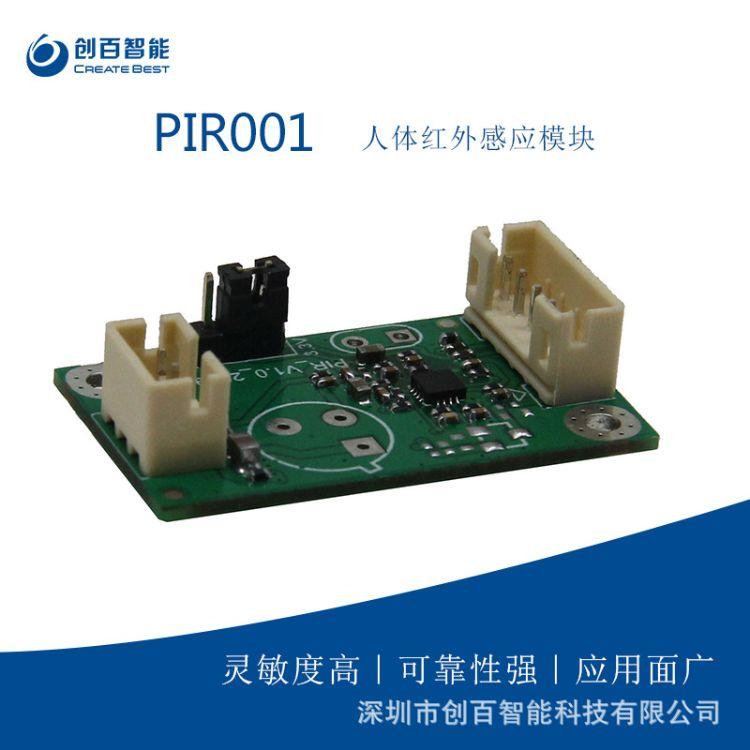定制人体感应模块热释电PIR红外模块可调电压自动开关传感