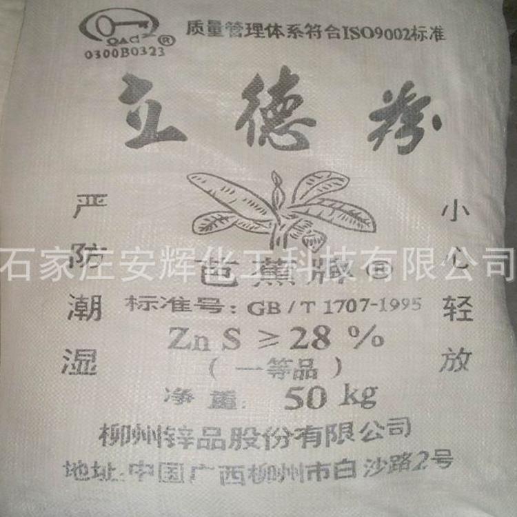 供应广西柳州芭蕉牌立德粉