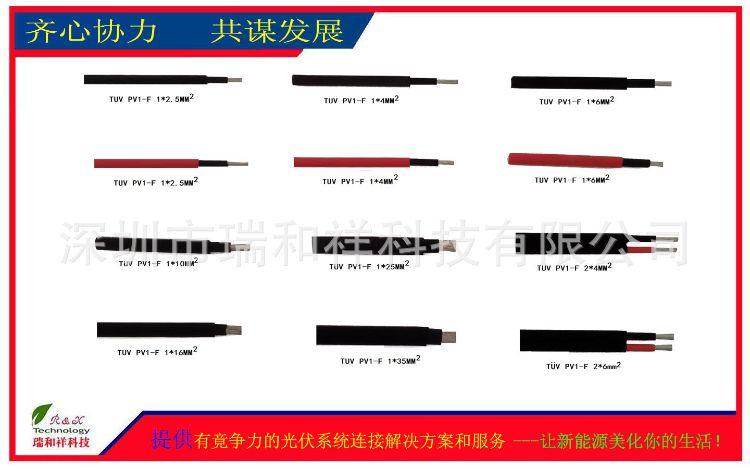 光伏防紫外线抗UV抗老化户外用25年光伏线PV1-F 1169