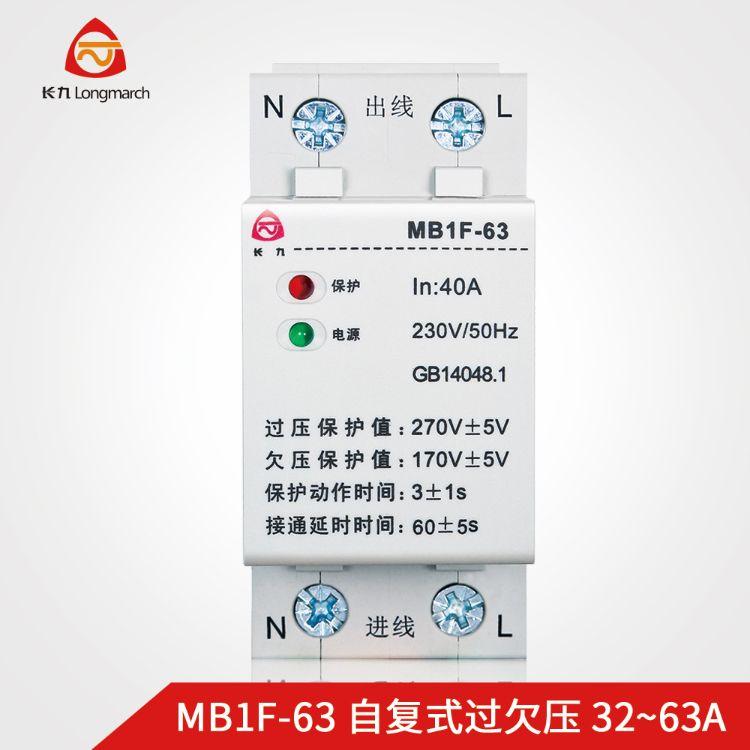 长征长九 MB1F-63自复式过欠压保护器