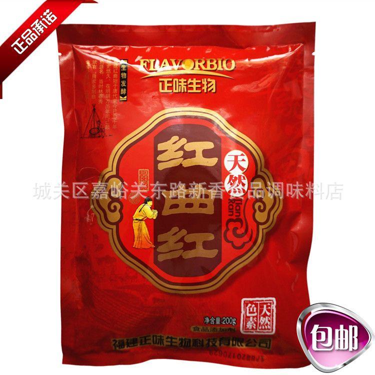 正味红曲红200g 天然色素 卤鸡烧鸡酱卤肉色素 着色剂 食用色素