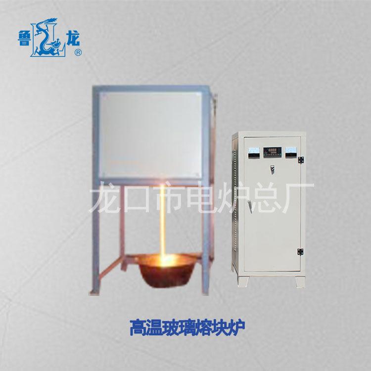 鲁龙1600℃高温熔块炉