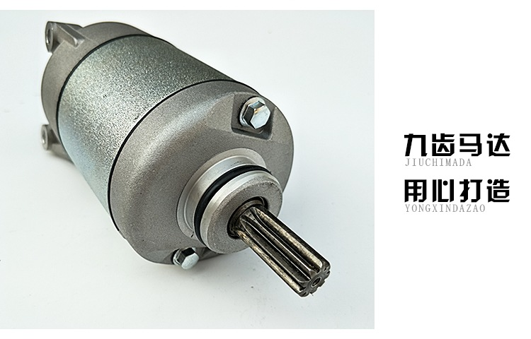 适用于新大洲本田锐箭SDH125-46 A B C摩托车起动电机 锋翼WH