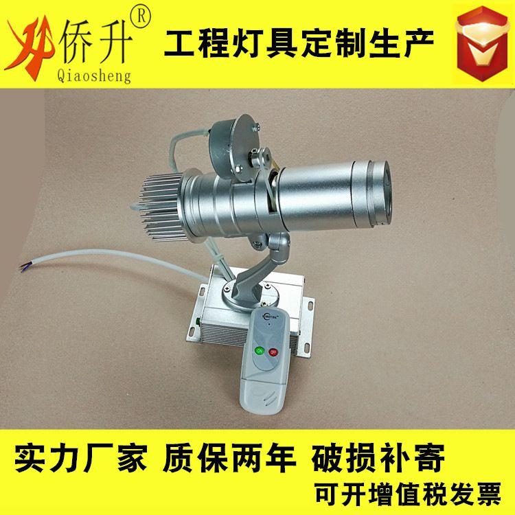 LED投影灯LOGO灯 10W 15W 20W高清遥控旋转投影灯 广告图案灯