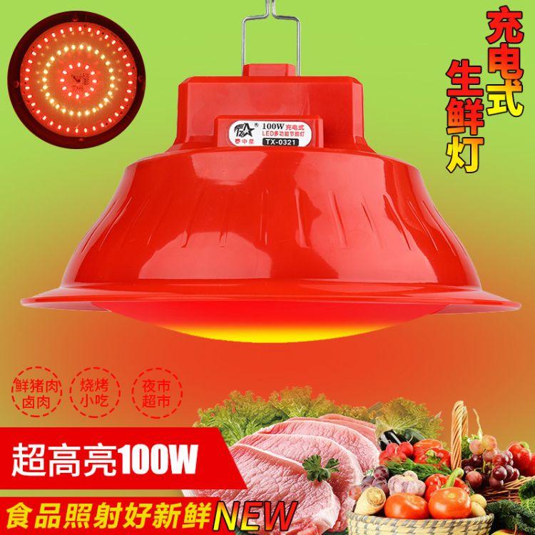 夜市摆地摊灯充电led超亮熟食猪肉生鲜灯 蔬菜水果户外照明大灯泡