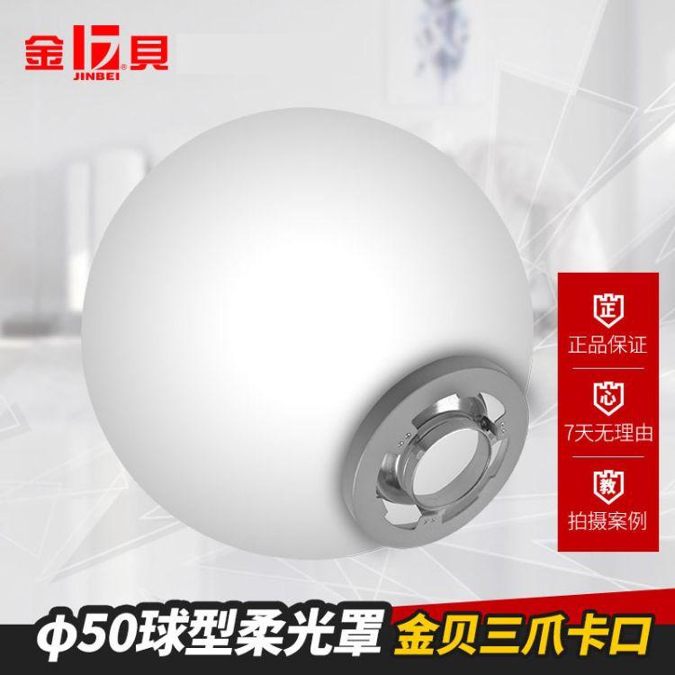 金贝 球形柔光罩 柔光球 50cm 摄影器材配件 儿童婴儿摄影柔光罩