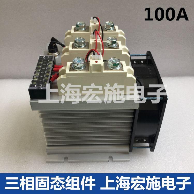 三相固态组件100A 大功率固态继电器整机 上海宏施固态继电器厂家