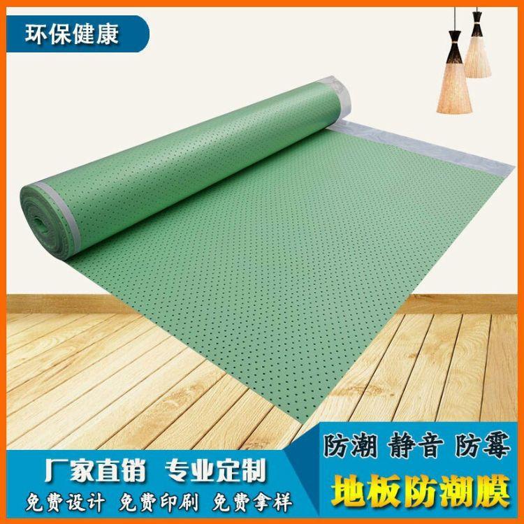 苏州盛泽工厂提供地暖防潮垫 强圣实木地板静音透气垫冲孔加工