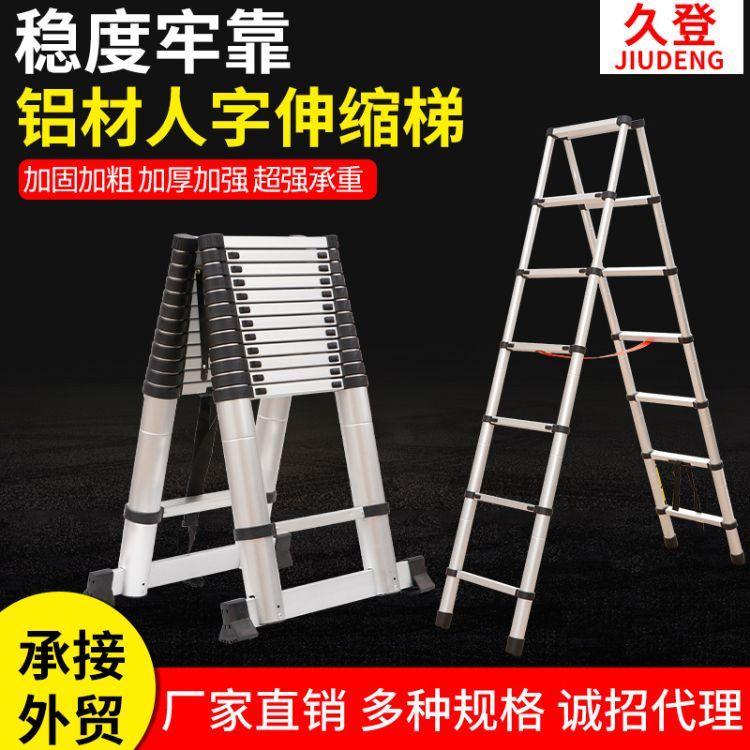 家用等边折叠伸缩人字梯 加厚铝合金双面梯 铝合金便携升降人字梯