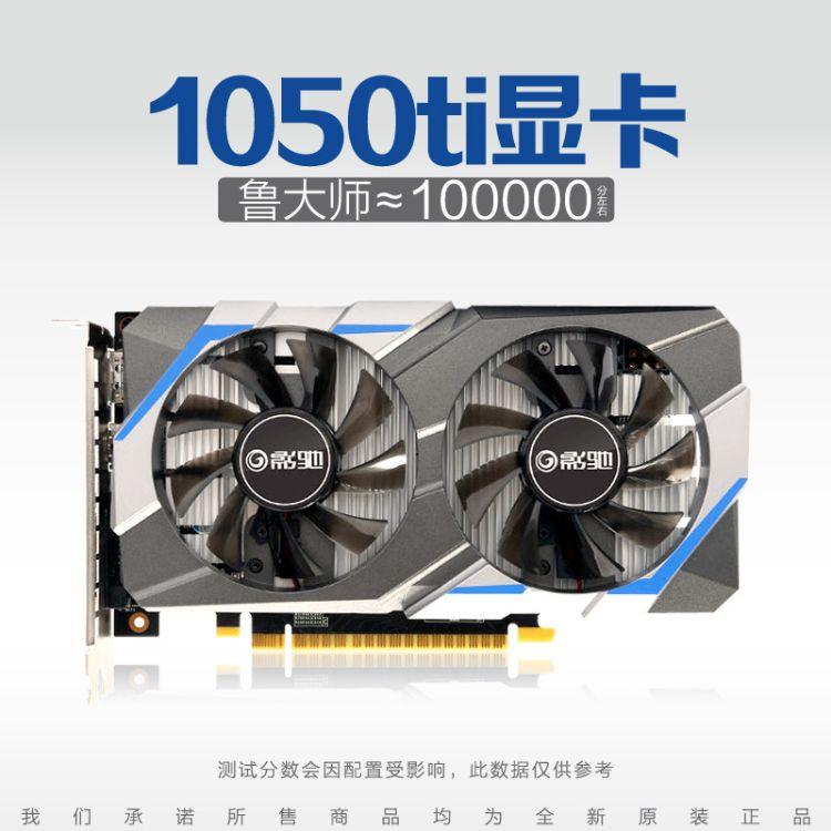 影驰GTX1050ti骁将4GB大显存台式组装机电脑吃鸡游戏独立显卡批发