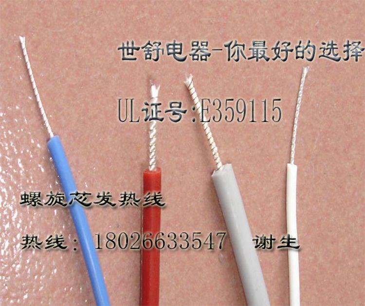 品质保障 养殖保温电热线 优质耐高温 硅胶材质电热线