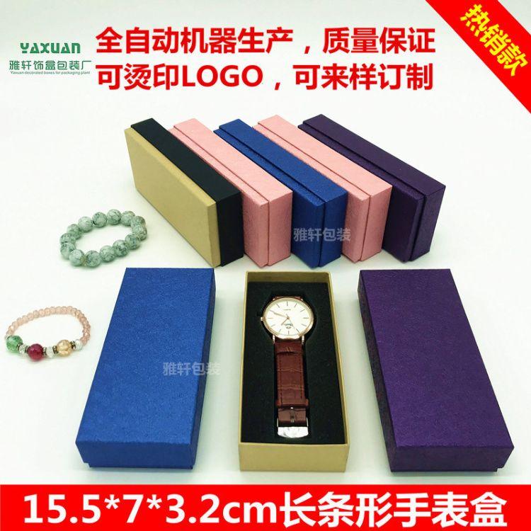 厂家直销长方形手表盒子通用天地盖手表包装盒 长条表盒可印LOGO