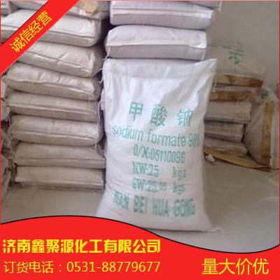 山东现货供应 国标 合成 工业级甲酸钠 厂家 价格直销