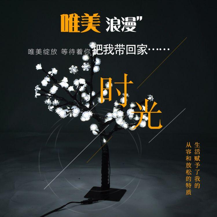 LED仿真百花树树灯 3D树灯 LED植物造型灯 发光树灯