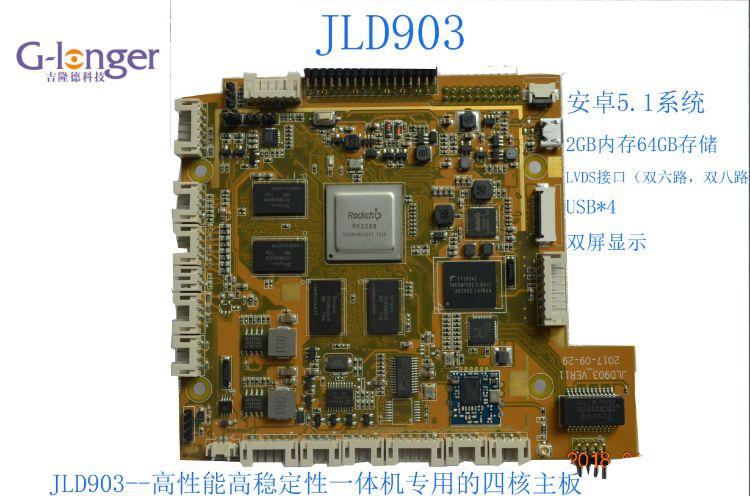 瑞芯微RK3288四核安卓主板, WiFi(可选WIFI+蓝牙)