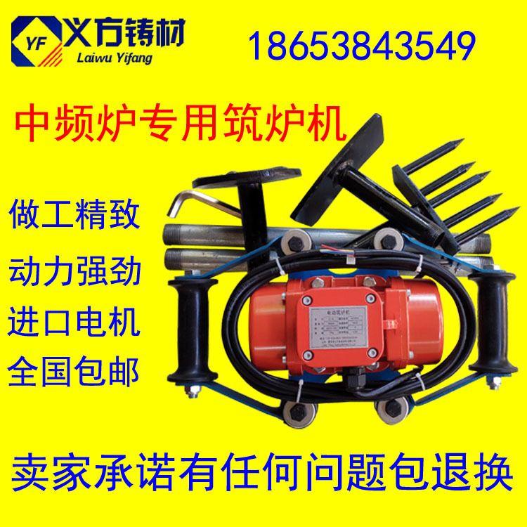 电动筑炉器 电动筑炉机 中频炉打炉器 炉衬打结工具