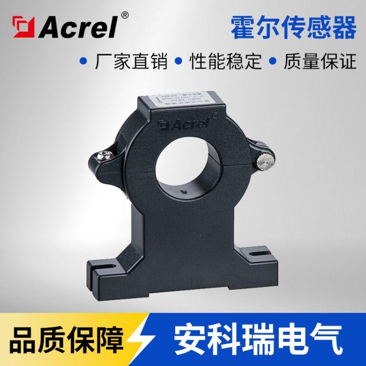 安科瑞AHKC-EKDA开环电流霍尔传感器输入AC0-500A输出4-20mA