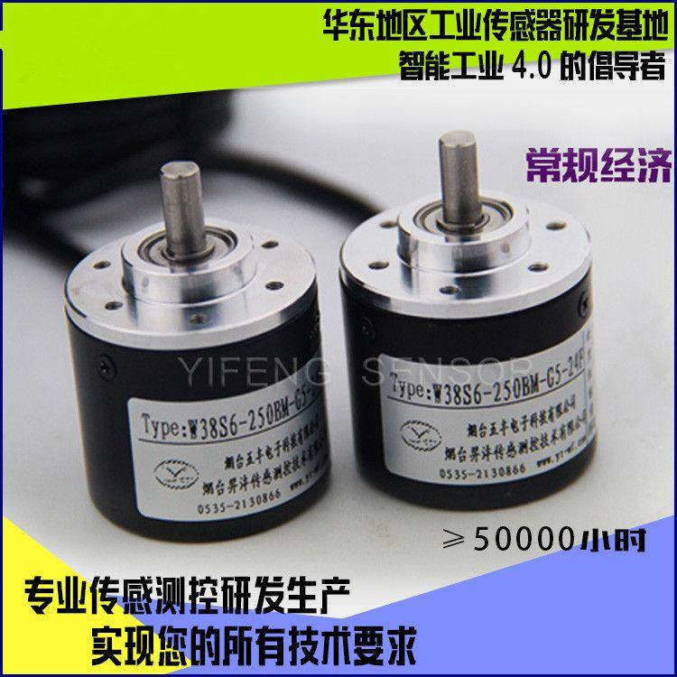 增量光电旋转编码器角度传感器 增量编码器 实心轴编码器W38S6